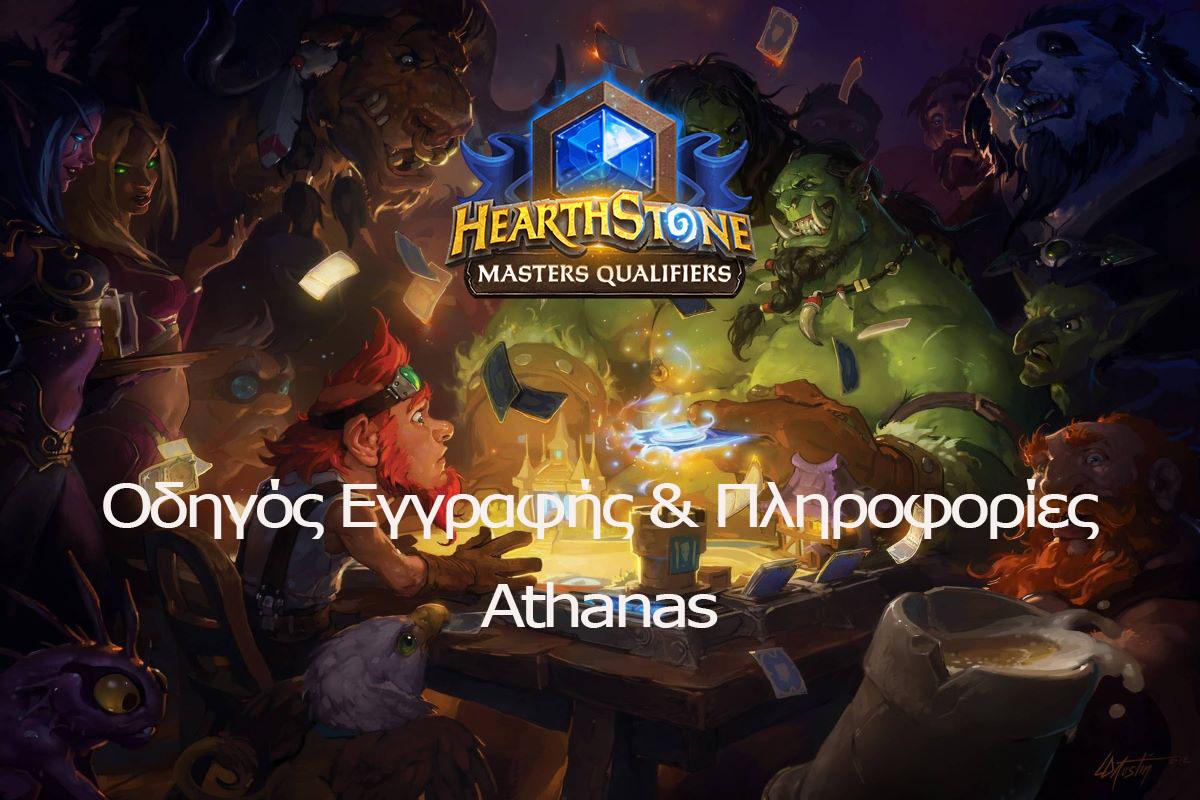 Hearthstone | Οδηγίες Εγγραφής & Γενικές Πληροφορίες για Masters Qualifiers | Athanas