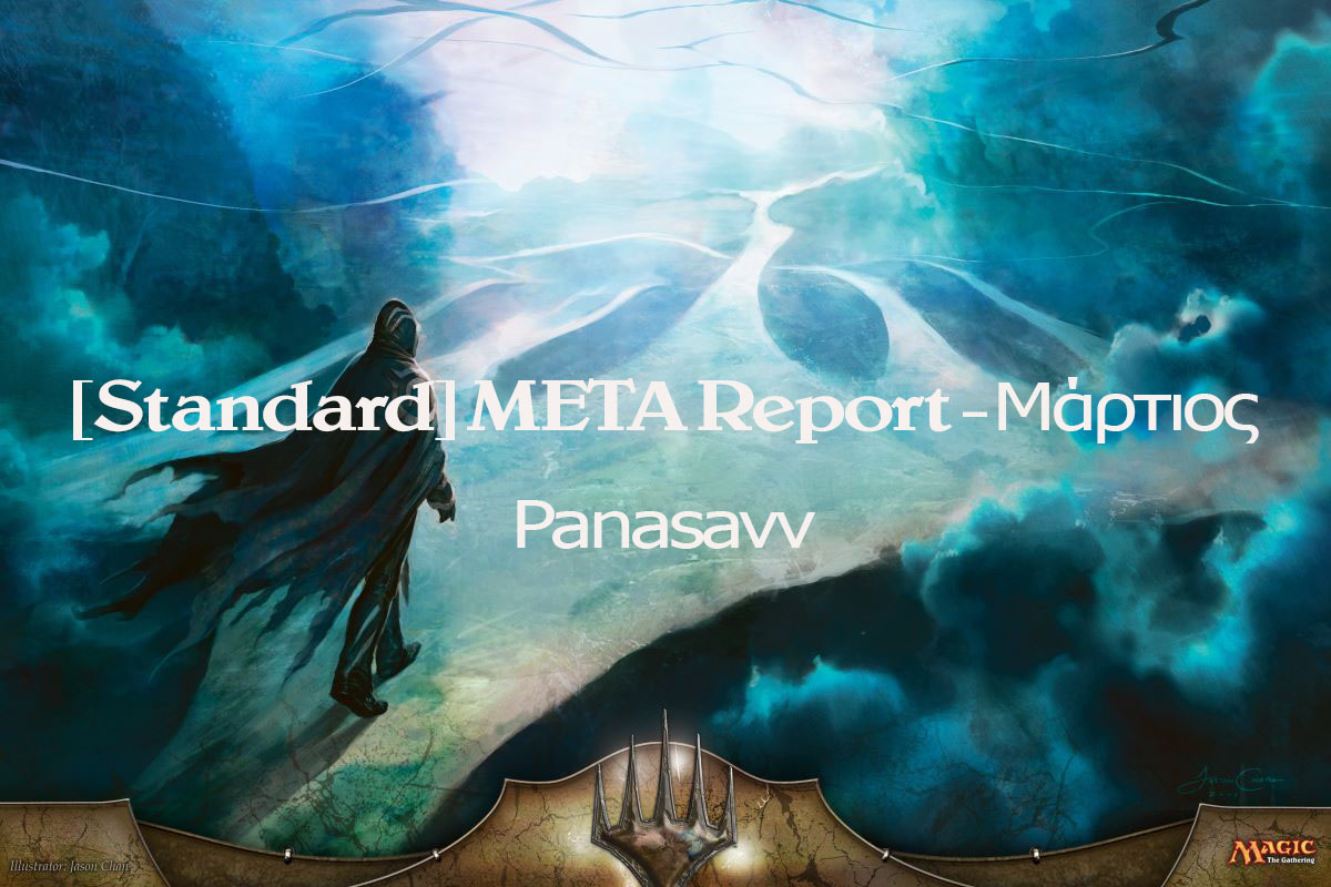 Magic: The Gathering | [Standard] META Report Μαρτίου | Panasavv