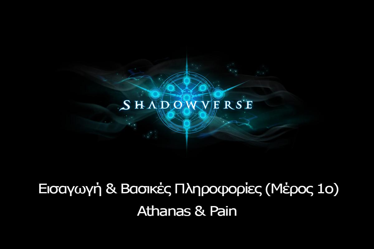 Shadowverse | Εισαγωγή & Βασικές Πληροφορίες (Μέρος 1ο) | Athanas & Pain
