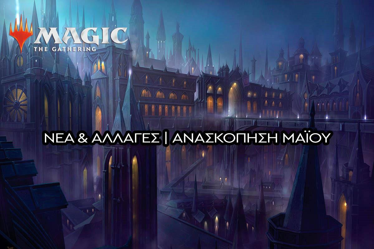 Magic: The Gathering   Νέα & Αλλαγές – Ανασκόπηση Μαΐου   Panasavv
