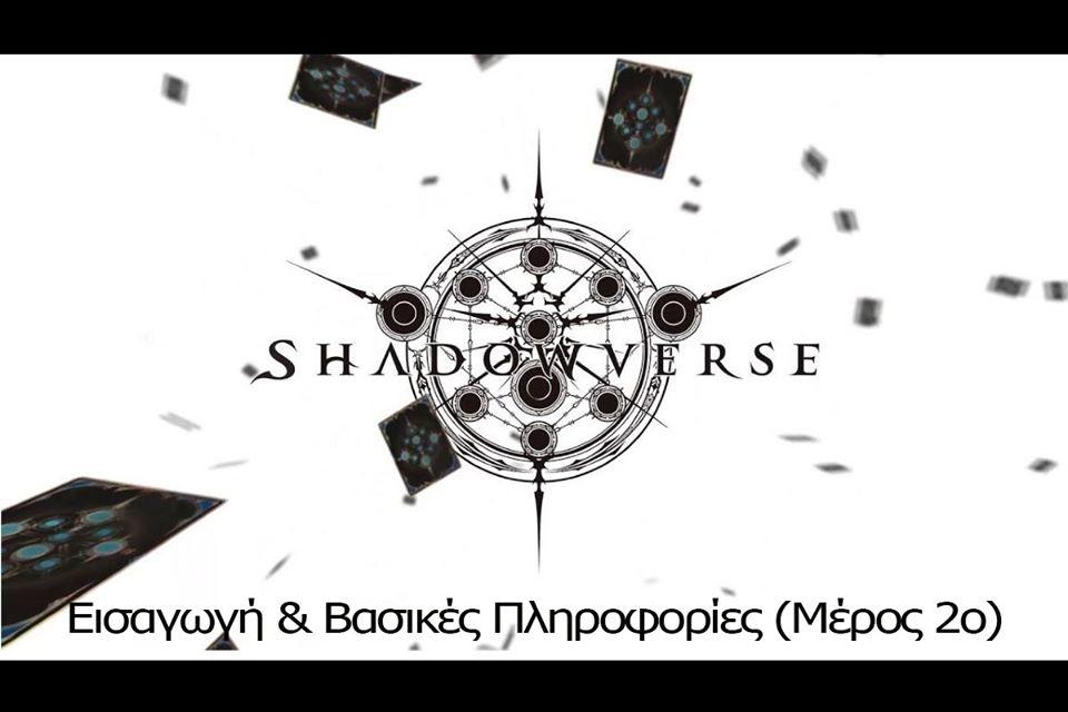 Shadowverse | Εισαγωγή & Βασικές Πληροφορίες (Μέρος 2ο) | Athanas & Pain