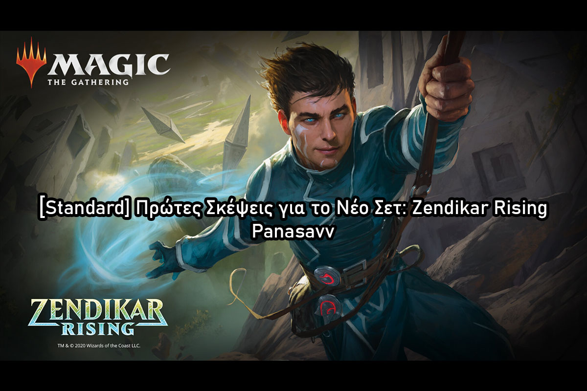 Magic: The Gathering | [Standard] Πρώτες Σκέψεις για το Νέο Σετ: Zendikar Rising | Panasavv