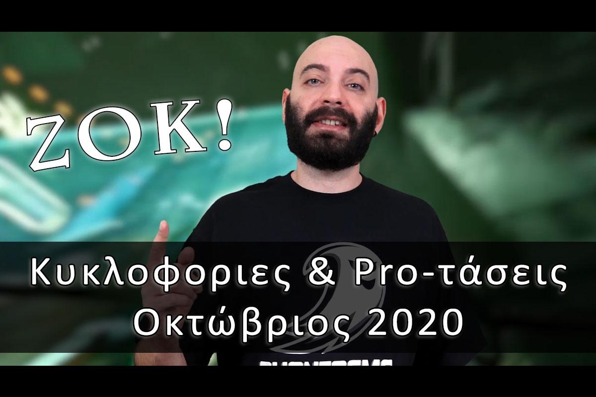 Zok | Κυκλοφορίες και Pro-τάσεις | Οκτώβριος 2020