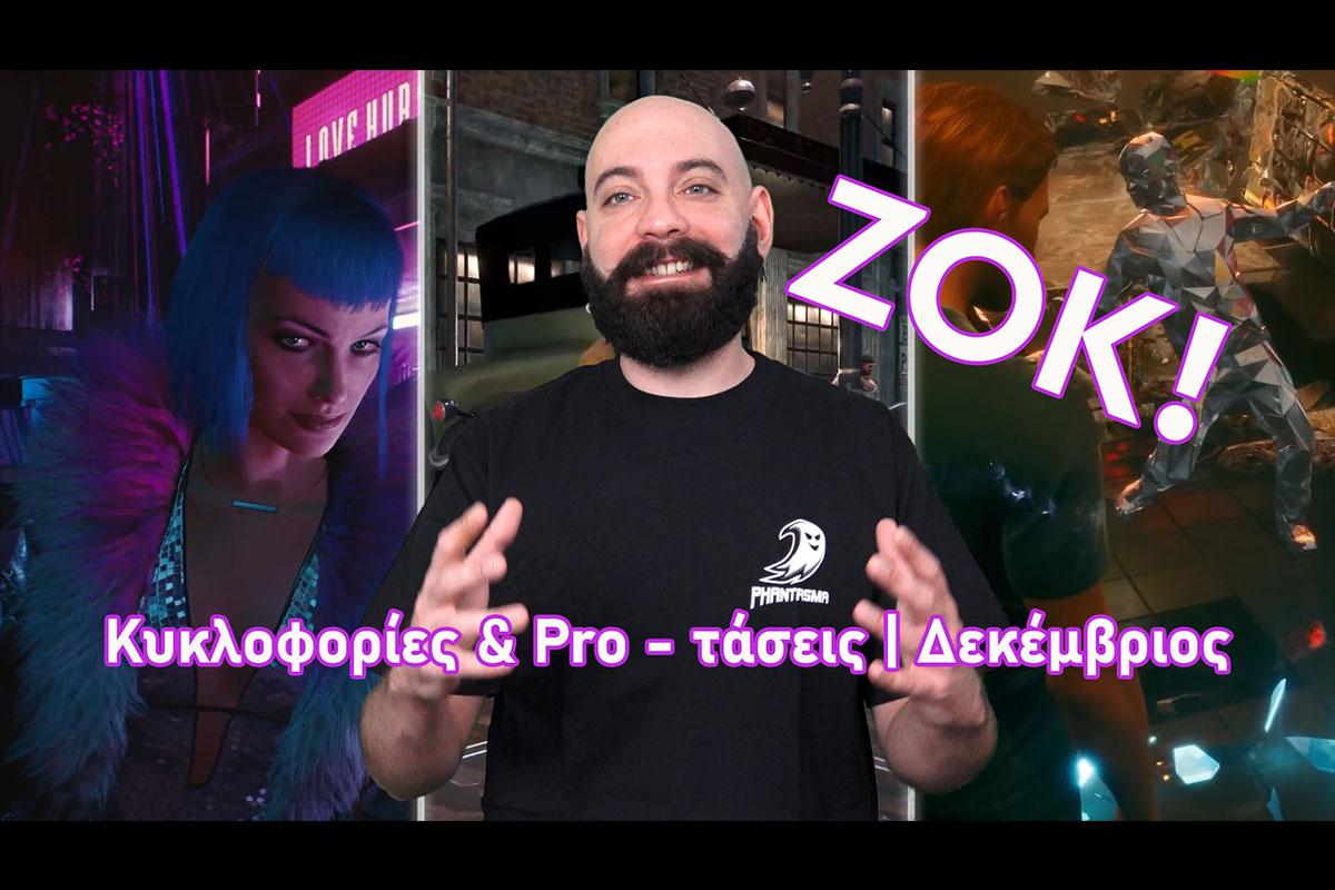 Zok | Νέες Κυκλοφορίες & Pro – τάσεις | Δεκέμβριος 2020