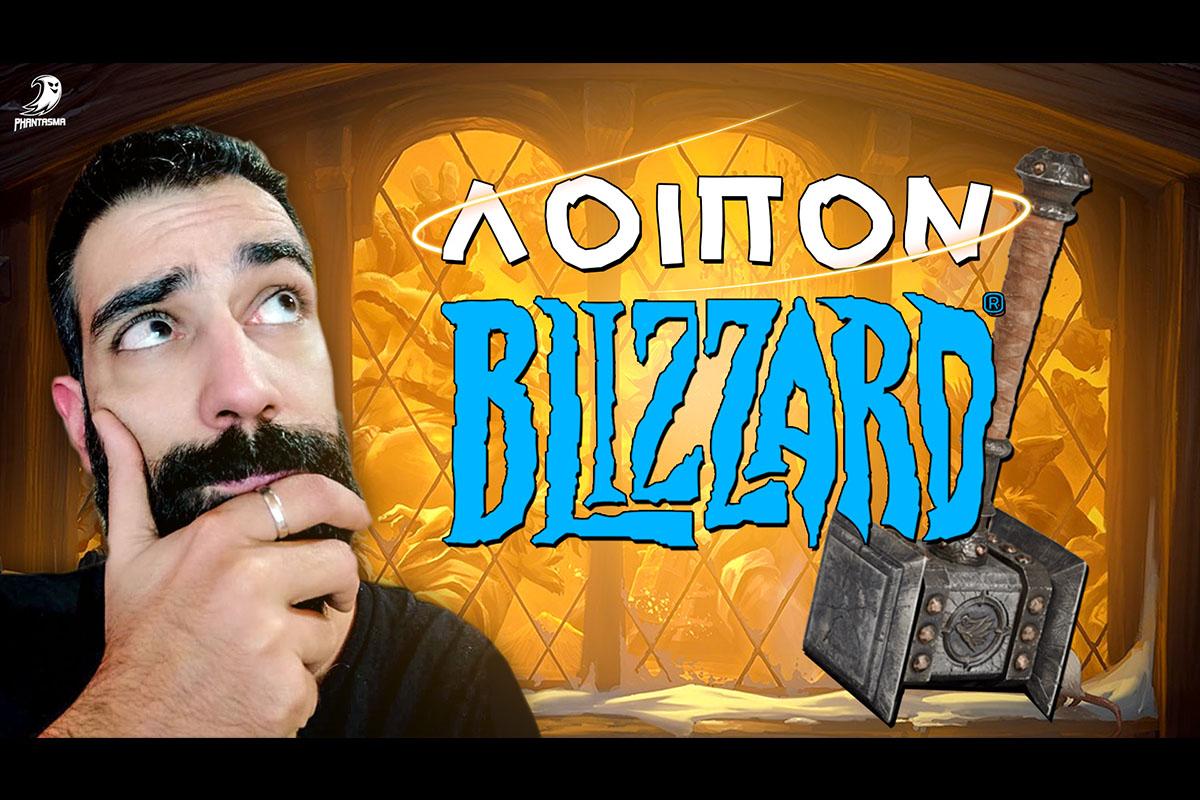 Λοιπόν Blizzard! ft. Skouliki