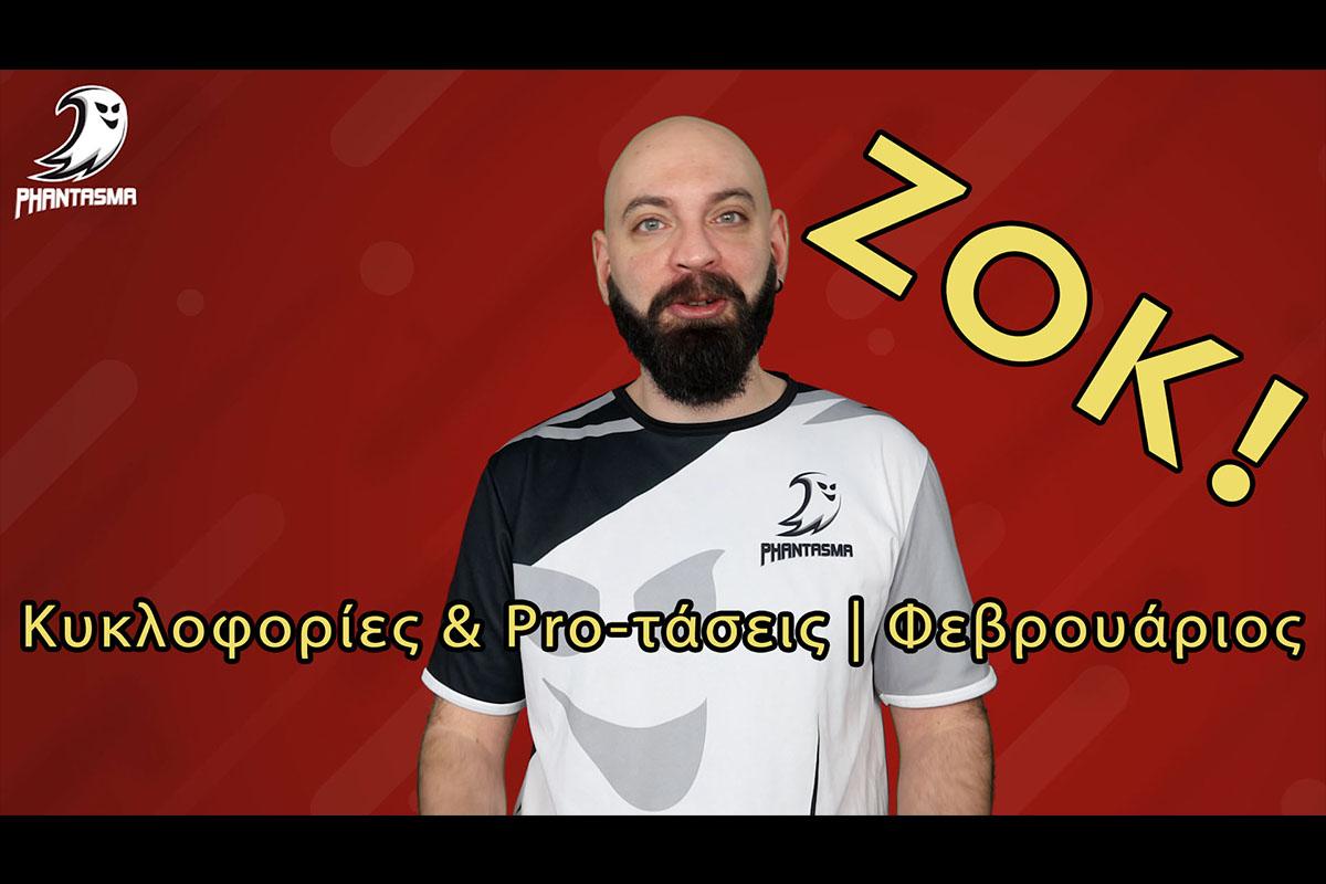Zok | Νέες Κυκλοφορίες & Pro – τάσεις | Φεβρουάριος 2021