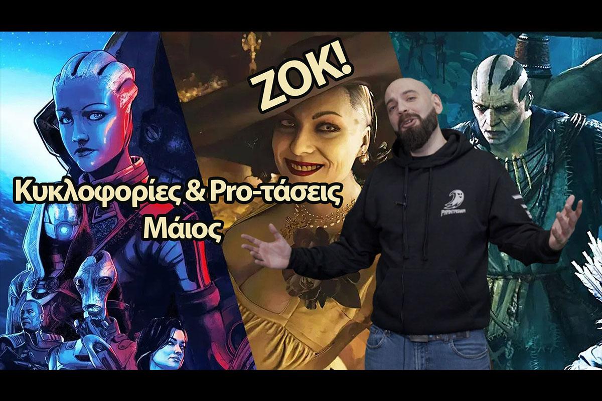 Zok | Νέες Κυκλοφορίες & Pro – τάσεις | Μάιος 2021