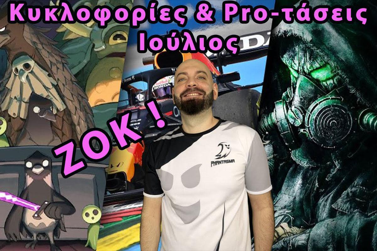 Zok | Νέες Κυκλοφορίες & Pro – τάσεις | Ιούλιος 2021
